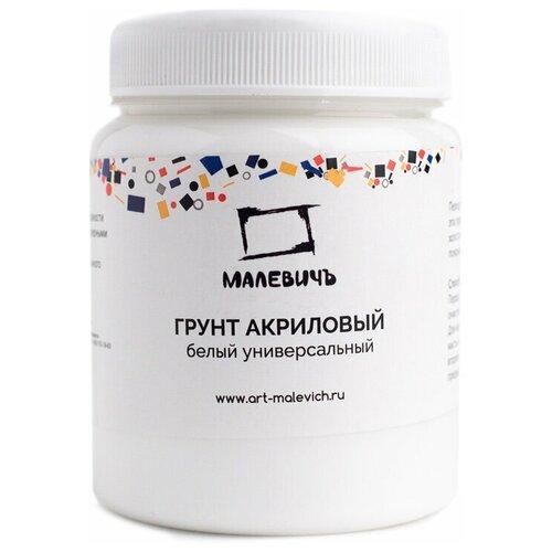 Купить Грунт акриловый белый универсальный, 250 мл, Малевичъ, Вспомогательные жидкости