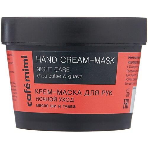 Крем-маска для рук Cafemimi Ночной уход 110 мл