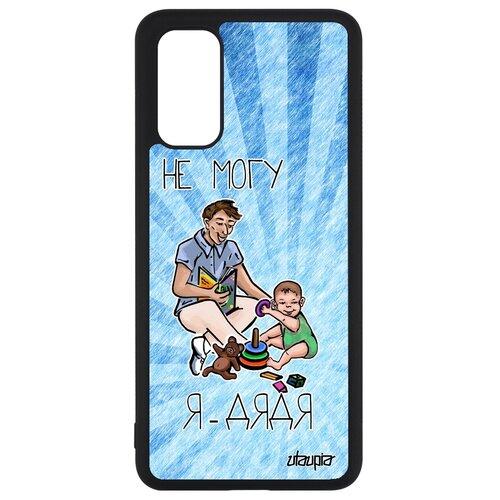 """Чехол на мобильный Galaxy S20, S20 5G, """"Не могу - стал дядей!"""" Комикс Шутка"""