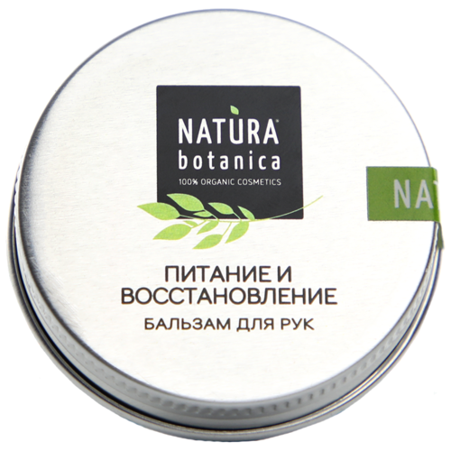 Бальзам для рук Natura Botanica Питание и восстановление 30 г