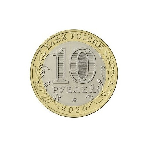 Монета Центральный банк Российской Федерации 10 рублей 2020 года Московская область