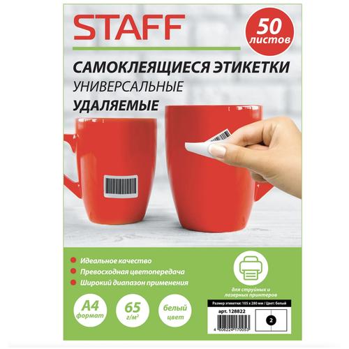 Этикетка STAFF 128822