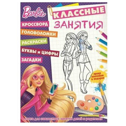 Купить 978-5-4471-3366-5 Книжка с наклейками Egmont Классные занятия. Барби , ЛЕВ, Раскраски
