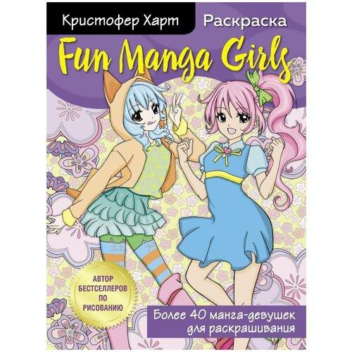 Бомбора Кристофер Харт: Fun Manga Girls