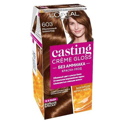 L'Oreal Paris Casting Creme Gloss стойкая краска-уход для волос, 603, Молочный шоколад l oreal paris casting creme gloss стойкая краска уход для волос 603 молочный шоколад