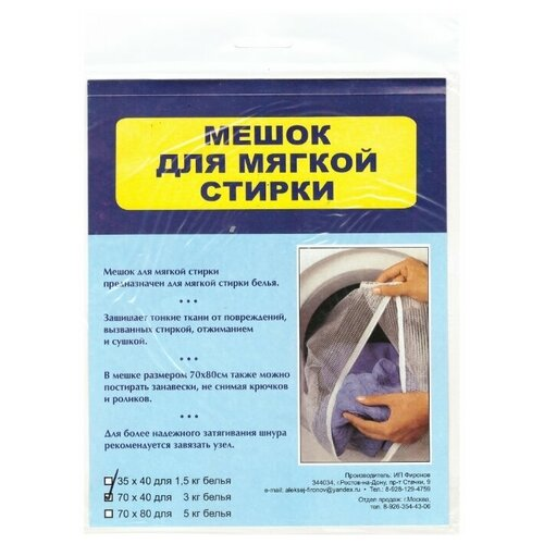 Мешок для стирки ФиС для мягкой стирки белый