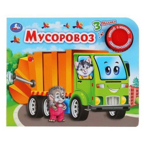 Купить Книга УМка Мусоровоз 1 кнопка 3 песенки, Умка, Книги для малышей