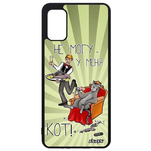 "Чехол для телефона Galaxy A41, ""Не могу - сижу с котом!"" Комикс Повод"