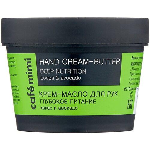 Купить Крем-масло для рук Cafemimi Глубокое питание 110 мл, Cafe mimi