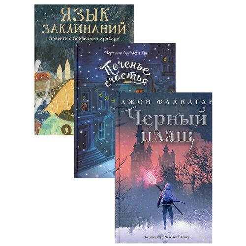 Купить Детский бестселлер. Печенье счастья (комплект из 3-х книг), Рипол Классик, Детская художественная литература