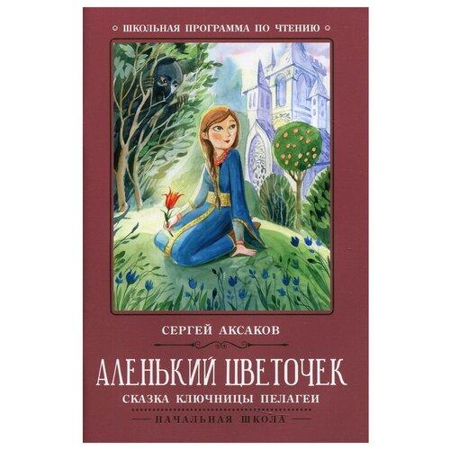 Аленький цветочек: сказка ключницы Пелагеи. 3-е изд