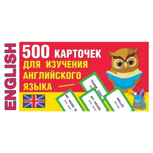 Купить Набор карточек Малыш 500 карточек для изучения английского языка 6.7x4.5 см 500 шт., Дидактические карточки