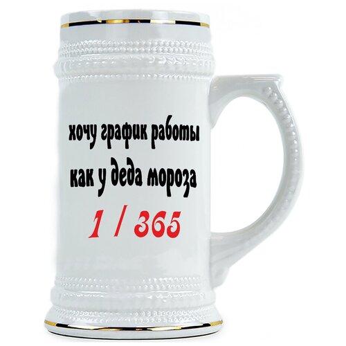 Пивная кружка Хочу график работы как у деда мороза 1/365