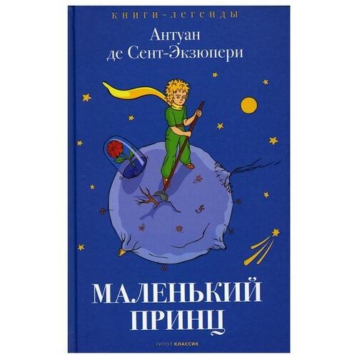 Купить Маленький принц, Рипол Классик, Детская художественная литература