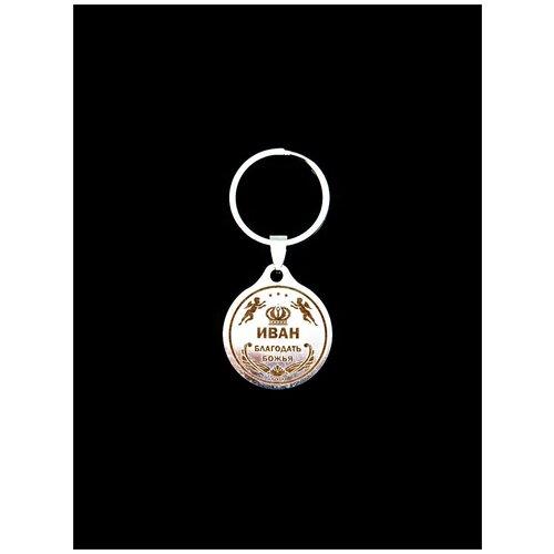 Брелок именной металлический сувенир подарок на ключи гравировка с именем