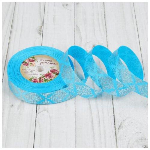 Купить Лента репсовая Арт Узор Орнамент , 25 мм, 18±1 м, цвет голубой (3763185), Технические ленты и тесьма