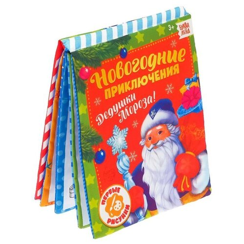 Купить Книжка для рисования водой Буква-ленд Новогодние приключения Дедушки Мороза , с водным маркером, Буква-Ленд, Раскраски