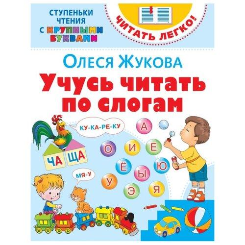 Купить Жукова О.С. Ступеньки чтения с крупными буквами. Читать легко! Учусь читать по слогам , Малыш, Учебные пособия