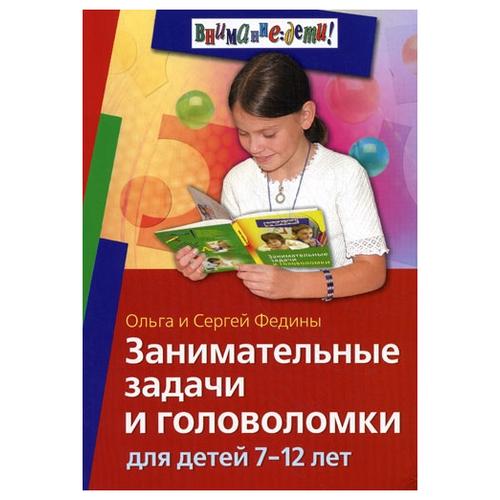 Купить Федин С., Федина О. Внимание: дети! Занимательные задачи и головоломки для детей 7-12 лет , Айрис-Пресс, Книги с играми