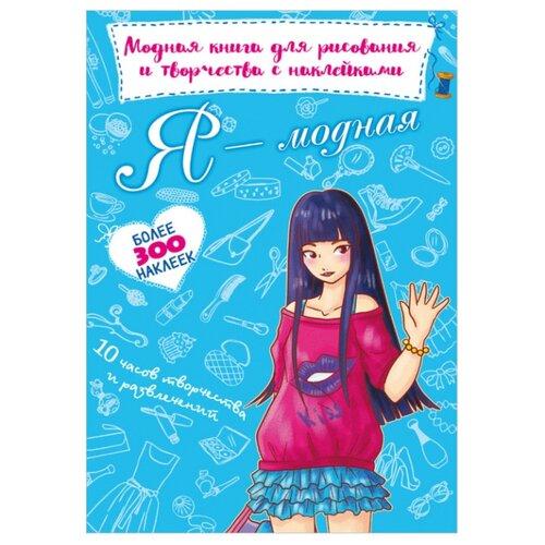 Купить Книжка с наклейками Модная книга для рисования и творчества с наклейками. Я модная , Crystal Book, Книжки с наклейками