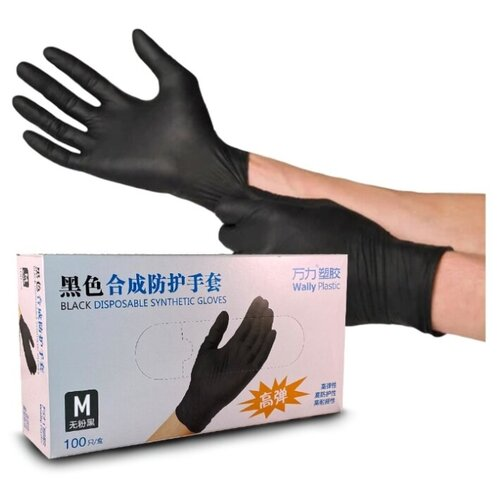 Перчатки Wally Plastic нитриловые, 50 пар, размер M, цвет черный