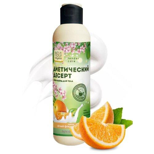 Maslo Maslyanoe Крем-флюид для тела и под макияж Диетический Десерт/Апельсин, витамин C + эфирные масла