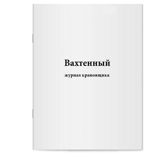 Вахтенный журнал крановщика - Сити Бланк