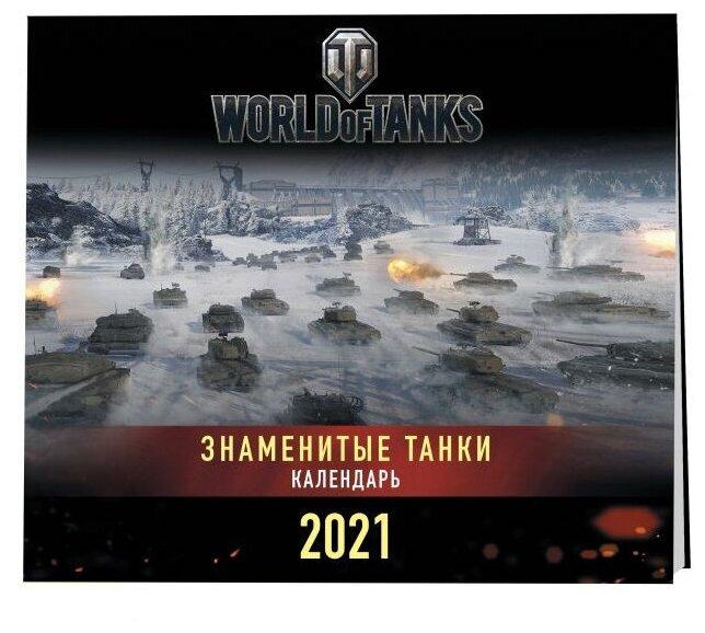 Купить Календарь настенный World Of Tanks: Знаменитые танки 2021 по низкой цене с доставкой из Яндекс.Маркета