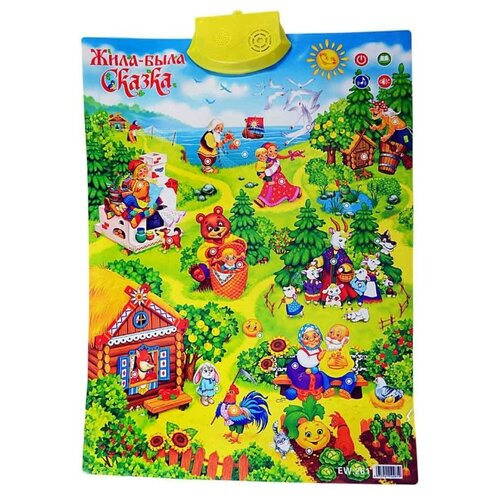 Фото - Электронный плакат Shantou Gepai Жила-была сказка 636230 разноцветный машины shantou gepai катер электронный 40 см