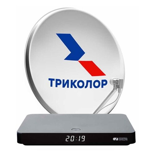 Комплект спутникового ТВ Триколор Триколор ТВ. Сибирь с ресивером GS B622L