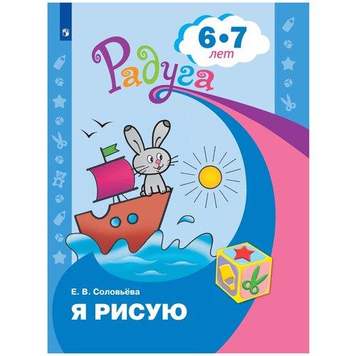 Купить Соловьева Е.В. Радуга. Я рисую. Пособие для детей 6-7 лет. 6-е изд. , Просвещение, Учебные пособия