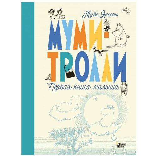Купить Янссон Т. Муми-тролли. Первая книга малыша , Вилли Винки, Детская художественная литература