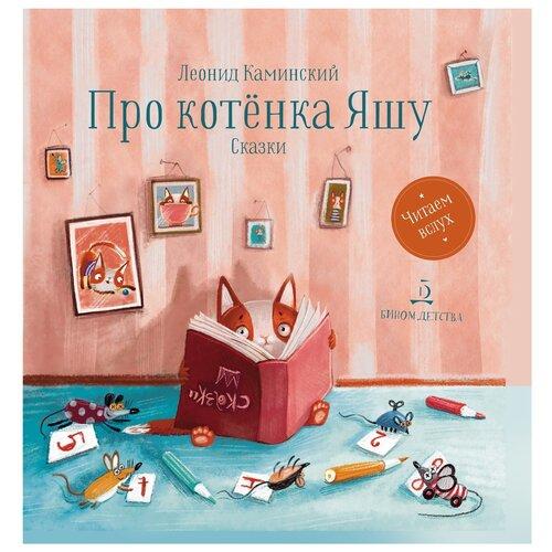 Купить Каминский Л. Читаем вслух. Про котенка Яшу. Сказки , Бином Детства, Книги для малышей