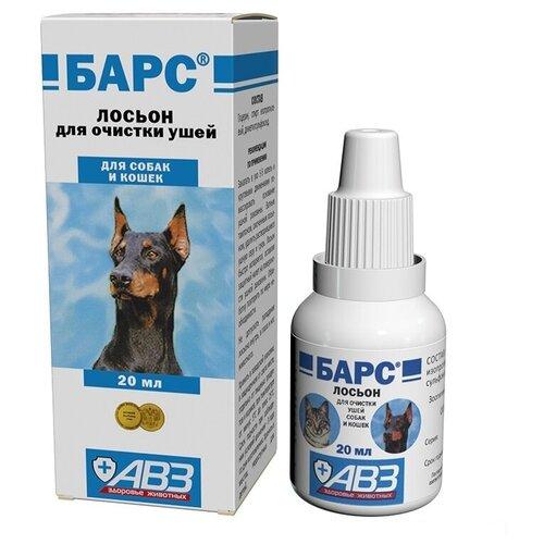 Лосьон Барс (АВЗ) для чистки ушей собак и кошек 20 мл