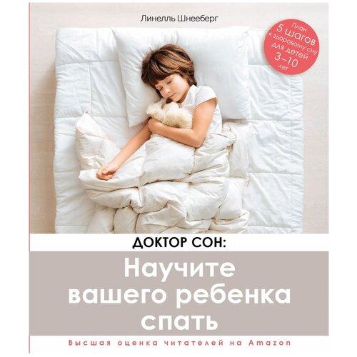 Купить Шнееберг Л. Доктор Сон. Научите Вашего ребенка спать , Комсомольская правда, Книги для родителей