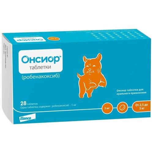 ОНСИОР 5 мг препарат для собак для лечения воспалительных и болевых синдромов уп. 28 таблеток (1 уп)