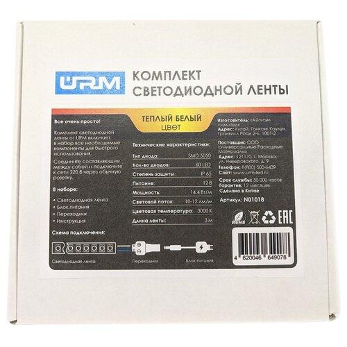 Светодиодная лента URM N01018, 3 м