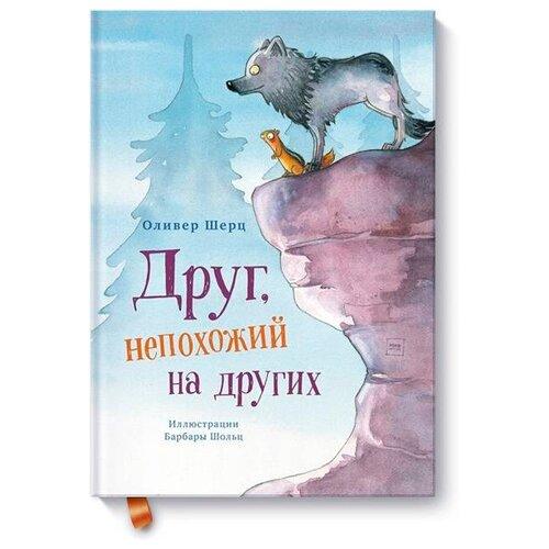 Купить Шерц О. Друг, непохожий на других , Манн, Иванов и Фербер, Детская художественная литература
