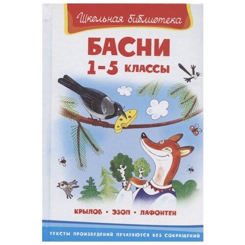 Крылов И., Эзоп, Лафонтен Ж.