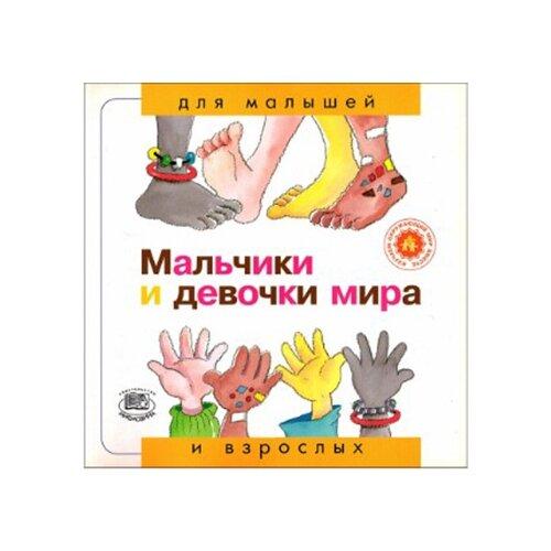 Купить Рока Н. Для малышей и взрослых. Мальчики и девочки мира , Мнемозина, Познавательная литература