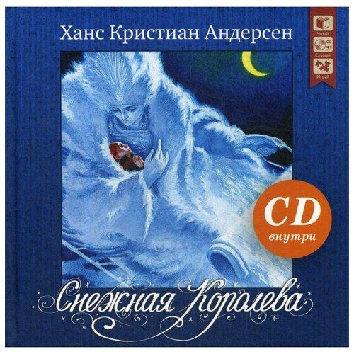 Купить Андерсен Г.К. Снежная королева + CD , ДРОФА, Детская художественная литература