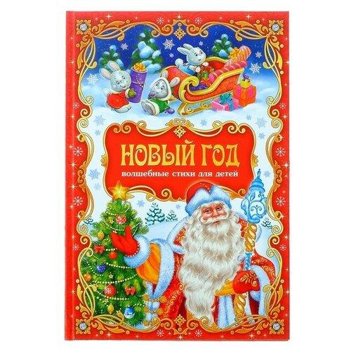Купить Новый год. Волшебные стихи для детей, Буква-Ленд, Детская художественная литература