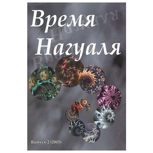Время Нагуаля. Выпуск 2 (2005)
