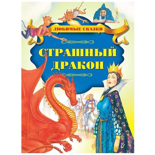 Любимые сказки. Страшный дракон