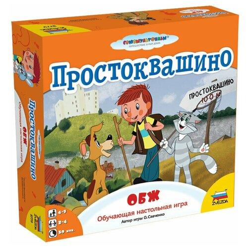 Настольная игра ZVEZDA Простоквашино. ОБЖ