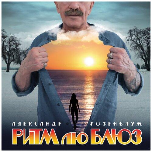 Александр Розенбаум. Ритм Лю Блюз