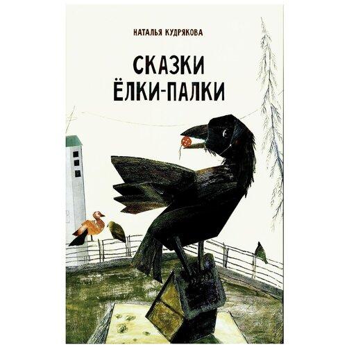 Сказки Елки-Палки