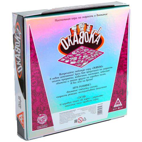 Купить Настольная игра «ОКАВОКА» на скорость, Лас Играс, Настольные игры