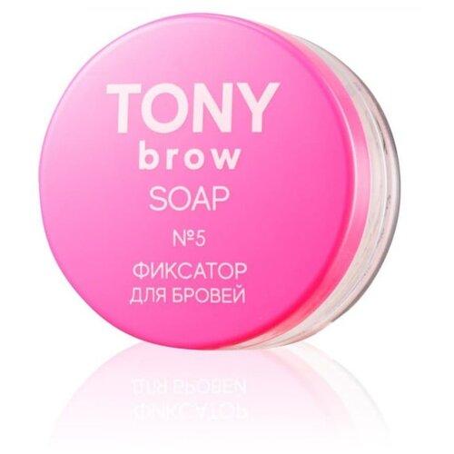 Tony Brow №5 BROW SOAP Фиксатор для бровей tony brow soap фиксатор для бровей