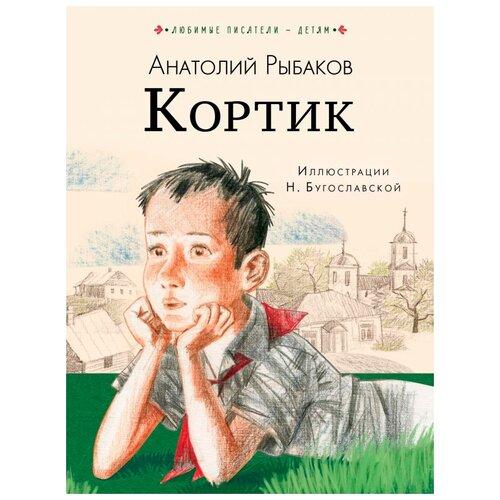 Купить Рыбаков А.Н. Любимые писатели — детям. Кортик , Малыш, Детская художественная литература